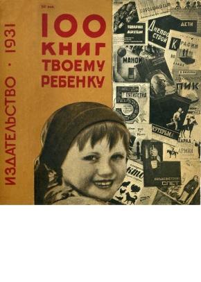 Le livre pour enfants enrévolution