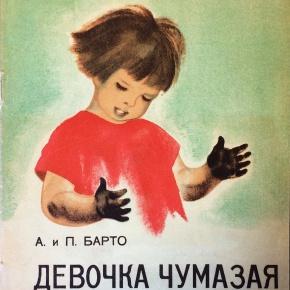 Avant le gel hydro-alcoolique dans les livres soviétiques pour enfants: questions d'hygiène, épisode1