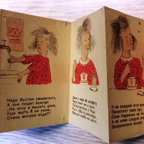 Avant le gel hydro-alcoolique dans les livres soviétiques pour enfants : questions d'hygiène, épisode2