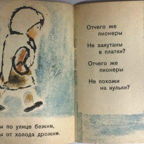 Avant le gel hydro-alcoolique dans les livres soviétiques pour enfants : questions d'hygiène, épisode3