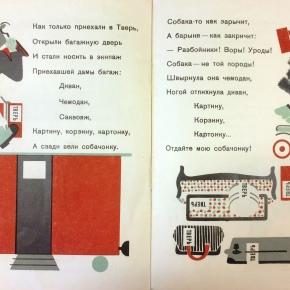 1891-2021 : Vladimir Lebedev, artiste soviétique au service du livre pour enfants, épisode3