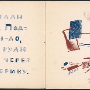 1891-2021 : Vladimir Lebedev, artiste soviétique au service du livre pour enfants, épisode1